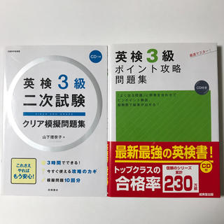 英検3級二次試験クリア模擬問題集・英検3級ポイント攻略問題集(資格/検定)