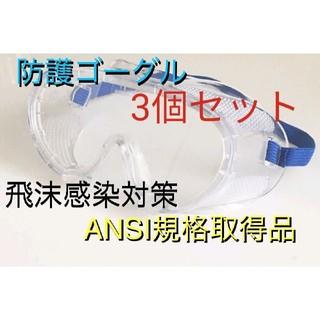 保護メガネ 防護ゴーグル ウイルス飛沫対策眼鏡 併用(ANSI規格取得品)(日用品/生活雑貨)