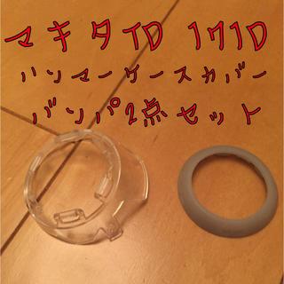 マキタ(Makita)のマキタTD171Dインパクトハンマーケースカバー&バンパー2点セット(工具/メンテナンス)