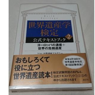 世界遺産学検定公式テキストブック 2(資格/検定)