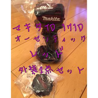 マキタ(Makita)のマキタTD 171Dオーセンティックレッド2点セット(工具/メンテナンス)