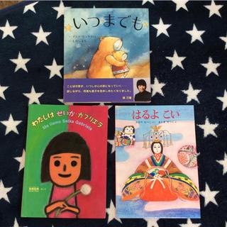 絵本☆3冊セット⑥