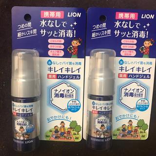 LION - ライオン キレイキレイ薬用消毒液x2本
