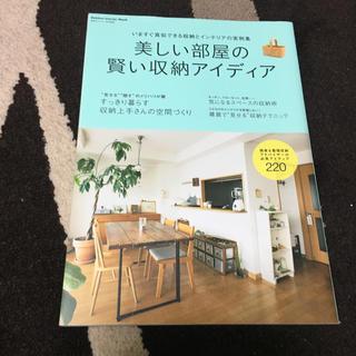 美しい部屋の賢い収納アイディア いますぐ真似できる収納とインテリアの実例集(住まい/暮らし/子育て)
