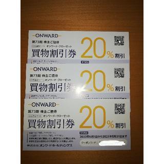 最新 オンワード株主優待 3枚 送料無料(ショッピング)