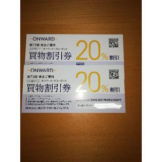 最新 オンワード株主優待 2枚 送料無料(ショッピング)