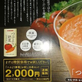 カゴメ(KAGOME)のカゴメ つぶより野菜 初回限定 割引 クーポン(ショッピング)