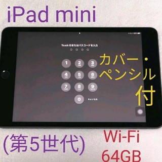 アイパッド(iPad)のカバー・ペンシル付 iPad mini(第5世代) Wi-Fi 64GB(タブレット)