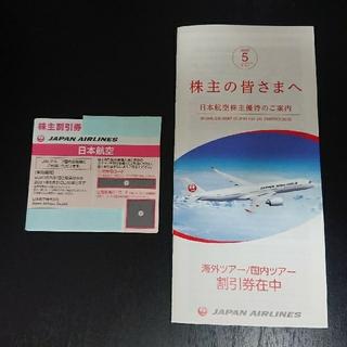 ジャル(ニホンコウクウ)(JAL(日本航空))のJAL株主優待券 1枚(その他)