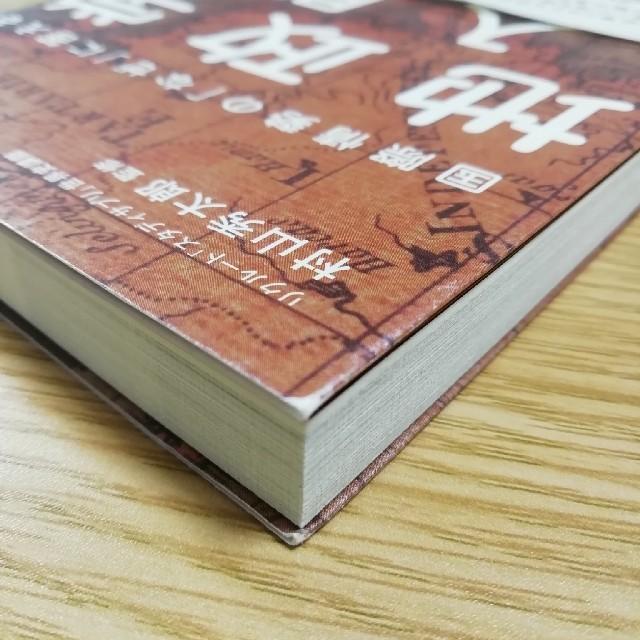 地政学入門 エンタメ/ホビーの本(人文/社会)の商品写真