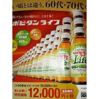 タイショウセイヤク(大正製薬)のリポビタン ライフ 100本 特別価格 割引 クーポン(ショッピング)