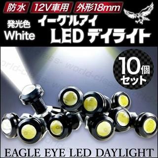 LED イーグルアイデイライト スポットライト 10個  防水 車 ホワイト