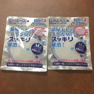 洗濯マグちゃん 2個セット(洗剤/柔軟剤)