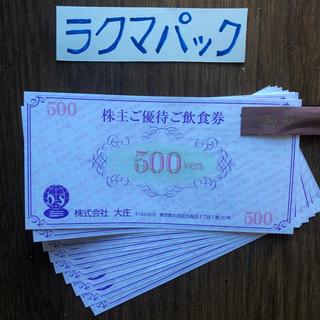 大庄 株主ご優待ご飲食券 5000円分 おまけあり(レストラン/食事券)