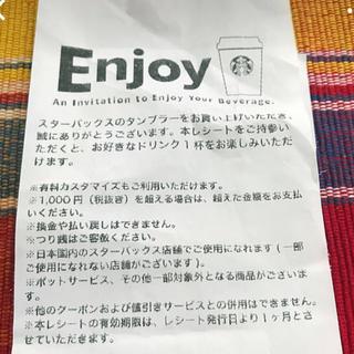 スターバックスコーヒー(Starbucks Coffee)のドリンクチケット(フード/ドリンク券)