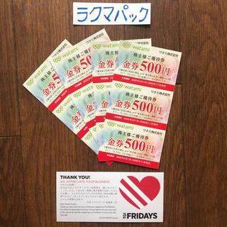 和民 株主様ご優待券 6000円分 おまけあり(レストラン/食事券)