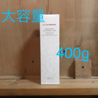 カバーマーク(COVERMARK)の【大容量】カバーマーク  クレンジングミルク(クレンジング/メイク落とし)
