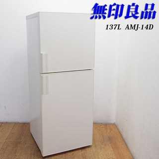 人気の無印良品 137L 冷蔵庫 2016年 次亜除菌 DL29(冷蔵庫)