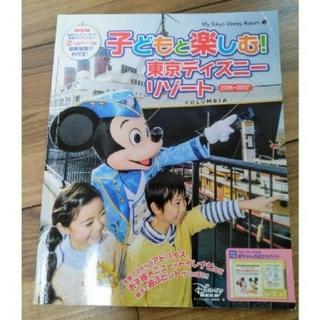 ディズニー(Disney)の子どもと楽しむ東京ディズニーリゾート(地図/旅行ガイド)