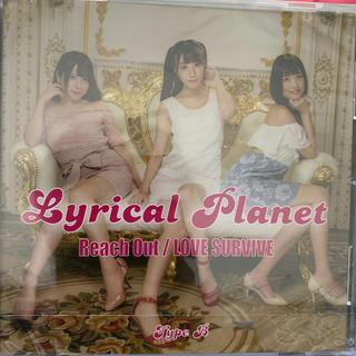 リリカルプラネット cd(アイドルグッズ)