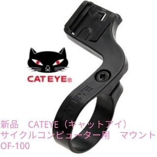 新品 キャットアイ(CAT EYE)サイコン ブラケット OF-100(その他)