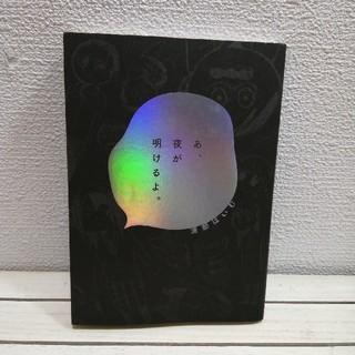 カドカワショテン(角川書店)のあ、夜が明けるよ。★ 浦部はいむ / KADOKAWA ビームコミックス(青年漫画)