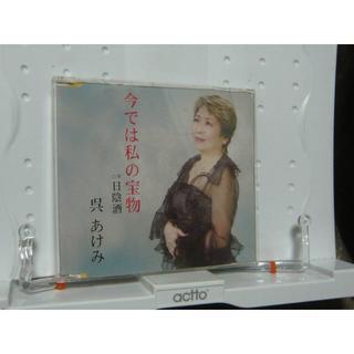 CD「呉あけみ 今では私の宝物 日陰酒」  ase7-r(演歌)