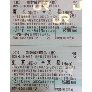 新幹線回数券 指定2枚 【東京〜京都】(鉄道乗車券)