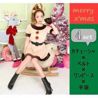 コスプレ 仮装 衣装 トナカイ クリスマス パーティー ワンピース 4点セット(ひざ丈ワンピース)