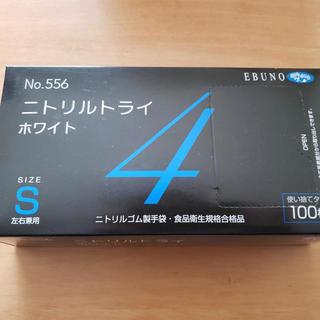ニトリルグローブ S(その他)