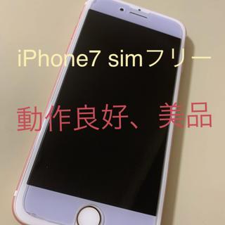 iPhone - iPhone7 32GB SIMフリー 本体
