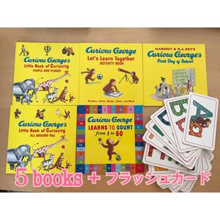 ☆新品☆ フラッシュカード26枚 & おさるのジョージ 英語 絵本 5冊