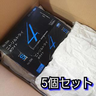 【当日~翌日発送】100枚×5個S  白ホワイト ニトリルゴム手袋 使い捨て手袋(その他)