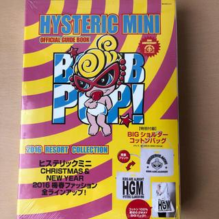 ヒステリックミニ(HYSTERIC MINI)の☆新品・未開封☆ヒステリックミニ オフィシャルガイドブック 2016❣️(ショルダーバッグ)