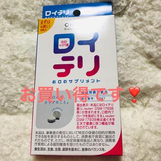 ロイテリ お口のサプリメント 10粒