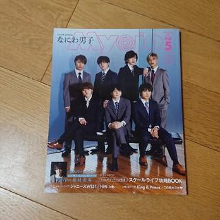 シュウエイシャ(集英社)のちっこいMyojo★2020年5月号(アート/エンタメ/ホビー)