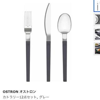 イケア(IKEA)のIKEA カトラリーセット(カトラリー/箸)