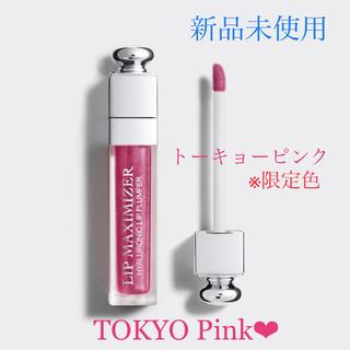 Dior - 完売★限定色★Dior ディオール★マキシマイザー★トーキョーピンク