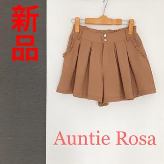 アンティローザ(Auntie Rosa)のAuntie Rosa キュロットスカート(キュロット)