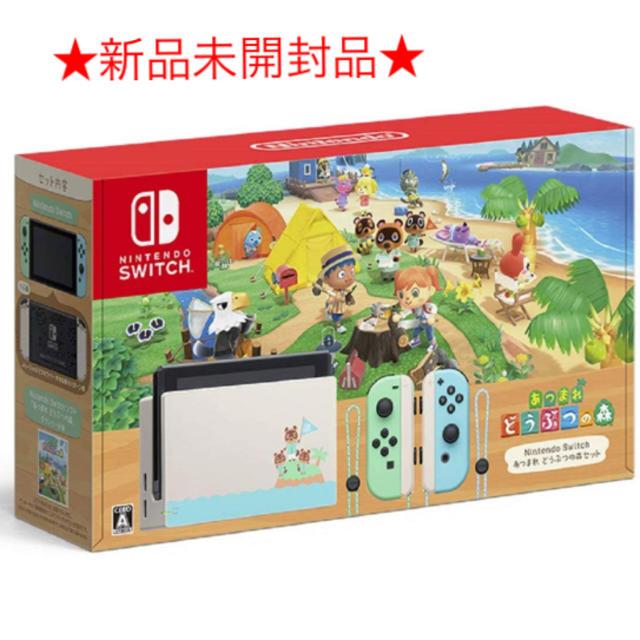 任天堂(ニンテンドウ)のNINTENDO Switch あつまれどうぶつの森セット エンタメ/ホビーのゲームソフト/ゲーム機本体(家庭用ゲーム機本体)の商品写真