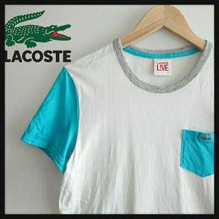 ラコステ(LACOSTE)の924 ラコステ 定番ワニ刺繍Tシャツ クレイジーパターン 隠れワニ背(Tシャツ/カットソー(半袖/袖なし))