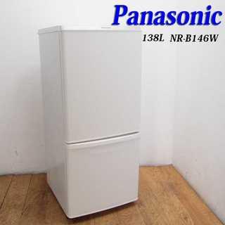 Panasonic 自動霜取 138L 白 冷蔵庫 EL13(冷蔵庫)
