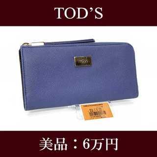 TOD'S - 【全額返金保証・送料無料・美品】トッズ・L字ファスナー(H034)