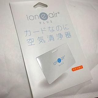 イオニアカード プラス 持ち歩き空気清浄機 ウイルス 花粉 PM2.5(空気清浄器)