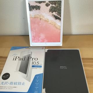 アイパッド(iPad)の(新品) iPadpro 10.5 64GB simフリー スマートカバーセット(タブレット)