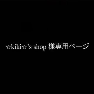 ⭐︎kiki⭐︎'s shop 様専用ページ(レッグウォーマー)
