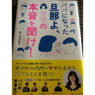 野々村友紀子さん【大人気単行本.最終価格!!】
