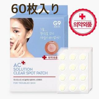 新品 G9SKIN ジーナインスキン ニキビパッチ 60枚 G9スキン 韓国(その他)