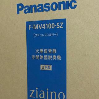 パナソニック(Panasonic)の【新品未開封】ジアイーノ F-MV4100-SZ パナソニック5年保証(空気清浄器)