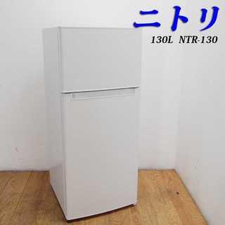 美品 130L ホワイトカラー 冷蔵庫 次亜除菌 CL45(冷蔵庫)